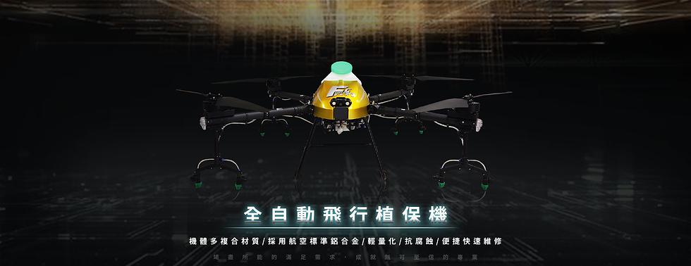 速創科技植保機SuperS 5,全自動飛行植保機,植保機維修