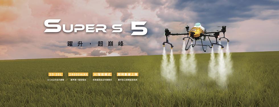 速創科技植保機SuperS 5,速創科技第五代,速創科技無人機,20公升大藥桶,植保機軌跡上傳,24000mAh智能電池,無人機飛行模式,無人機自主作業