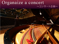 コンサート企画3.png