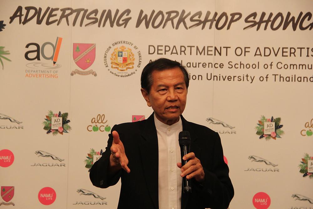 (Opening ceremony speech of Advertising Workshop Showcase 2017: ADMAZON  by Rev. Bro. Dr. Bancha Saenghiran of Assumption University)