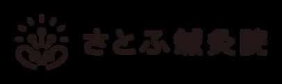江戸川区篠崎町 | さとふ鍼灸院 | 東洋医学のはり灸専門院