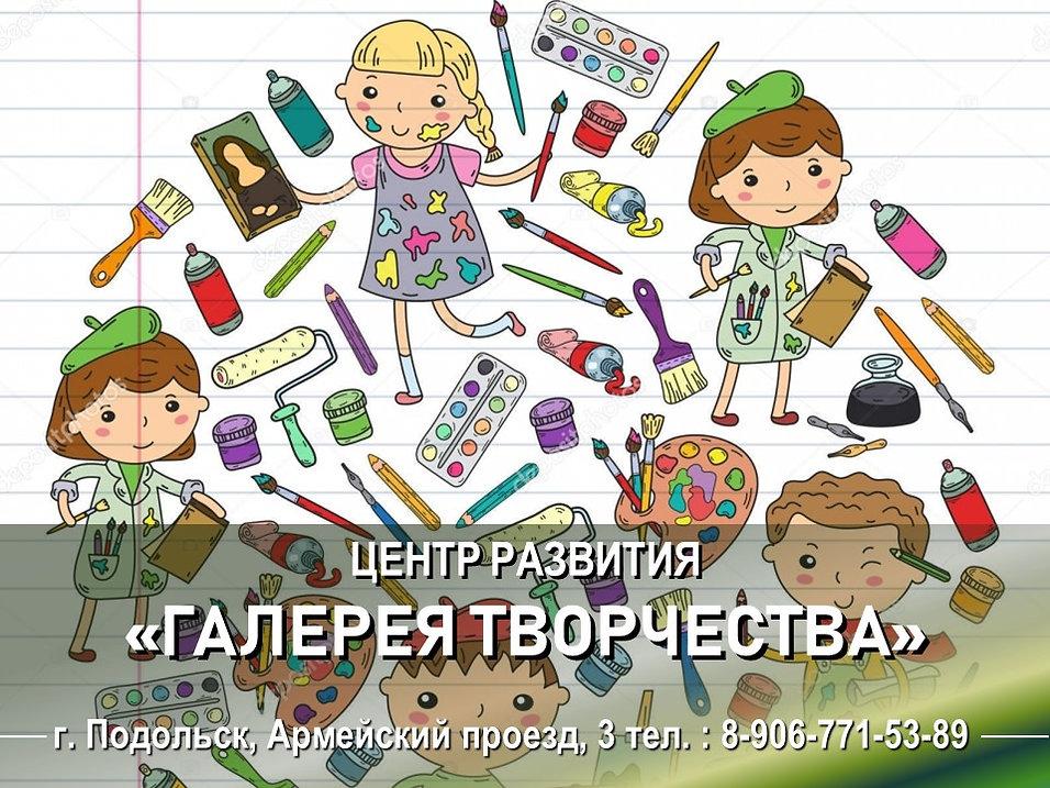 Галерея творчества для сайта.jpg