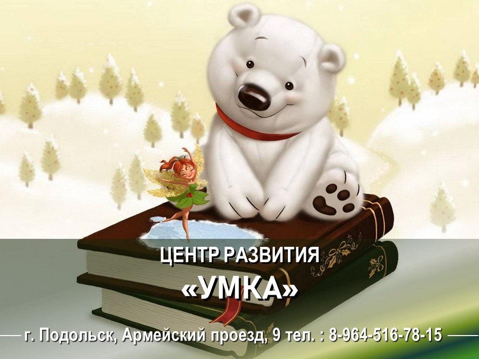 УМКА ДЛЯ САЙТА.jpg