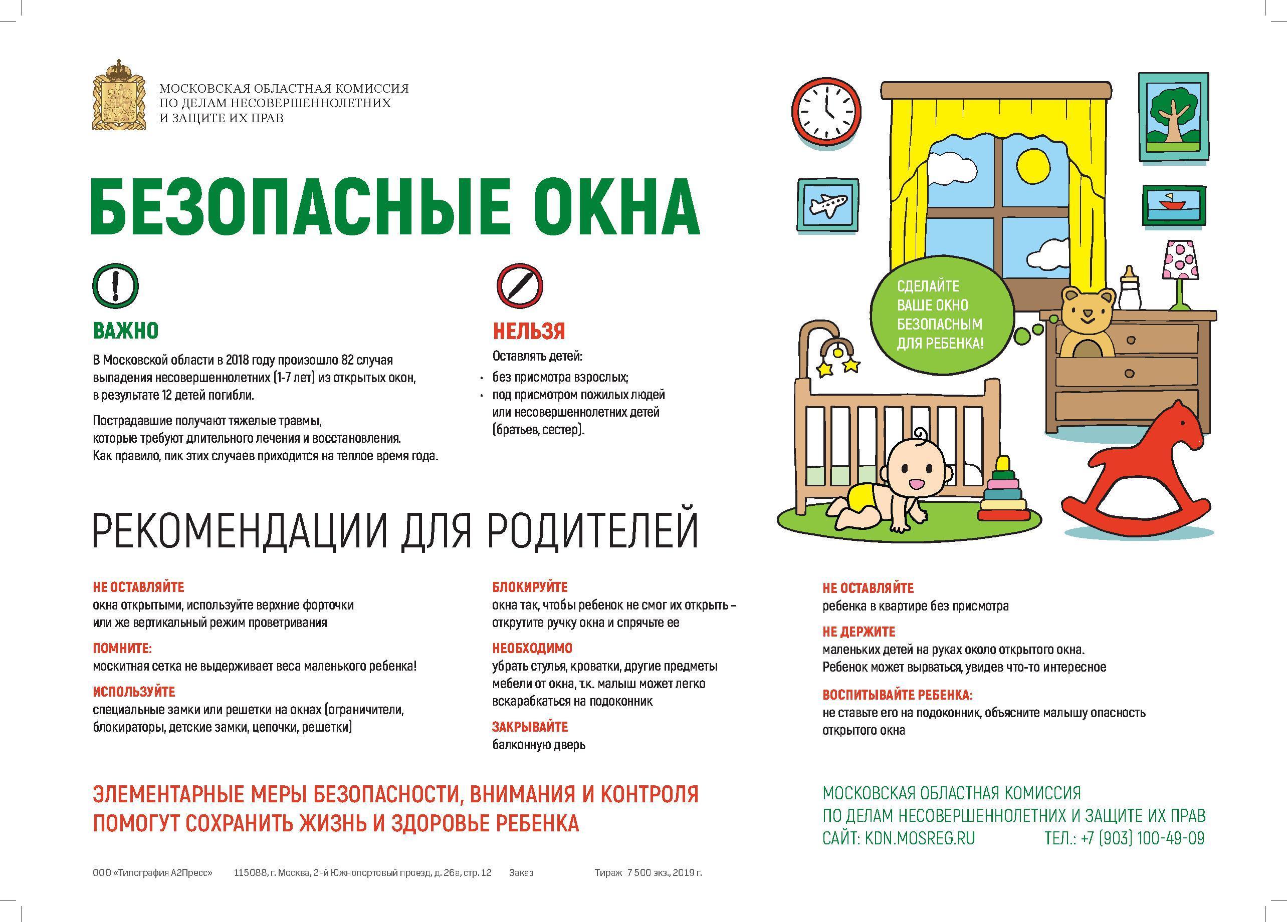 Bezopasnye_okna_2019_(1) (1)