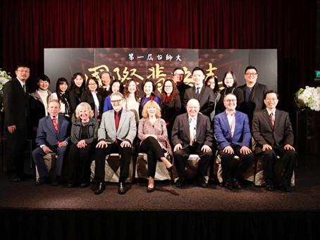 Taiwan: International Philharmonic Piano Art Festival at NTNU.