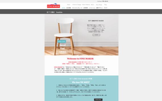 リフォーム会社のウェブデザイン