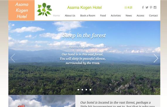 軽井沢ホテルの英語ウェブサイト制作