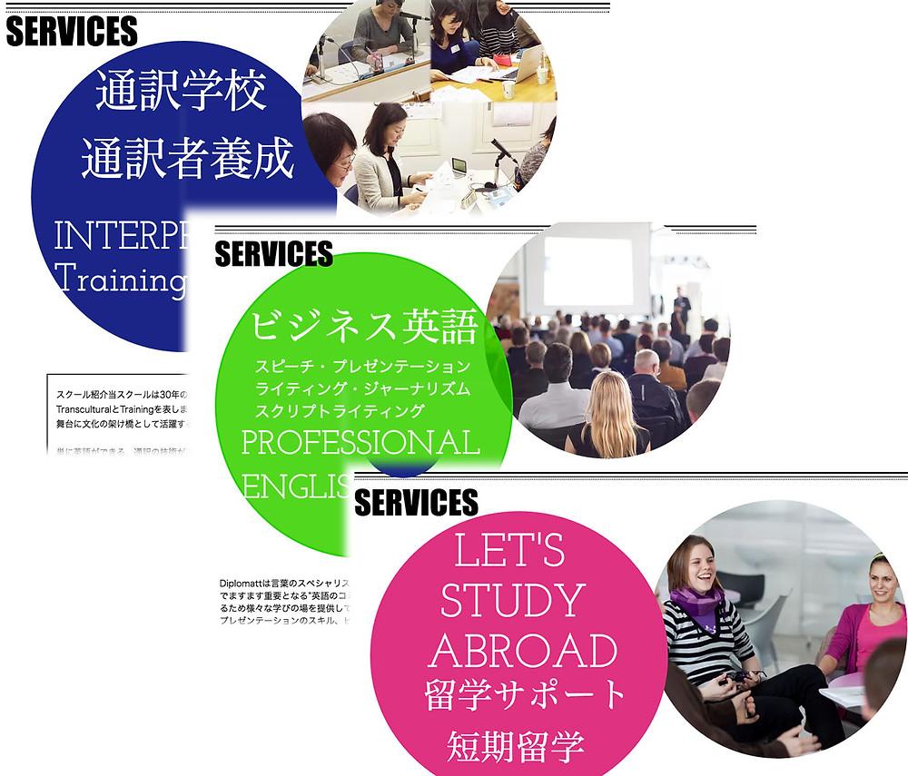 通訳学校のウェブサイト制作