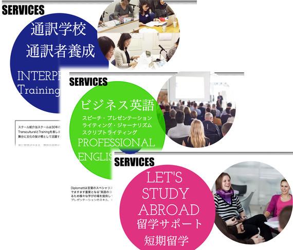 通訳学校のウェブサイトの物語