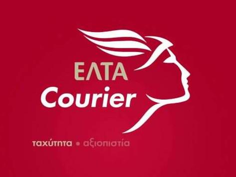 ΕΛΤΑ courier: δεν θα δέχεται αποστολές έως τις 8 Ιανουαρίου