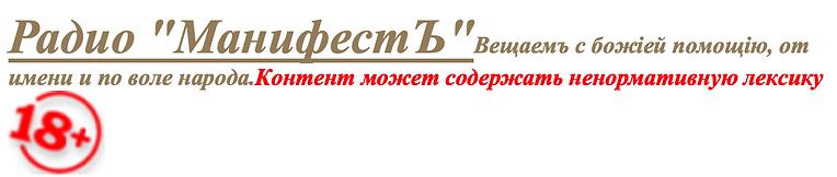 Logo Radio MAnifest 2 Rus.png