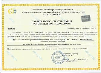 сертификат лаборатория_edited.jpg