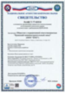 Сертификат НАКС №1.jpg