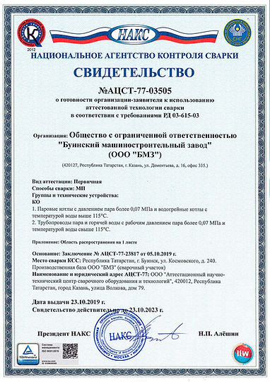 Сертификат НАКС №2.jpg