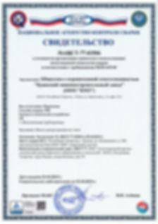 Сертификат НАКС №4.jpg