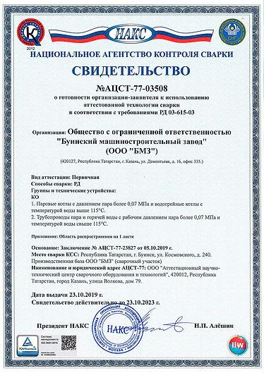 Сертификат НАКС №5.jpg