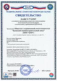 Сертификат НАКС №3.jpg