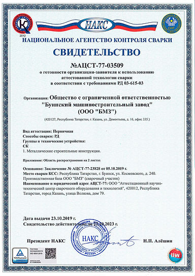 Сертификат НАКС №6.jpg