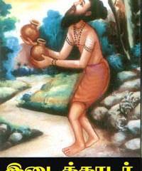 மஹான்கள் திருமூலர் & இடைக்காடர்