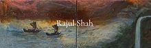 Rajul Shah.jpg