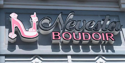 Nevesta Boudoir Signage