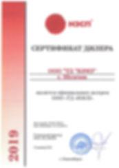 Сертификат БЭМЗ-1.jpg