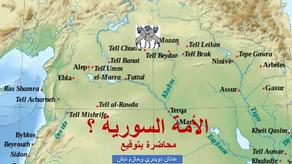 La nation Syrienne ?