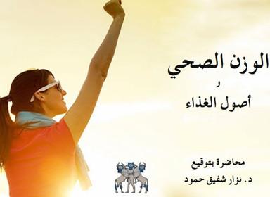 Le poids santé. محاضرة بتوقيع د. نزار شفيق حمود