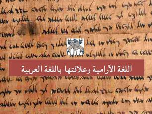 La langue araméenne et son lien avec la langue arabe