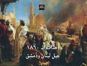آحداث الـ ١٨٦٠ - جبل لبنان ودمشق - محاضرة بتوقيع أسامة الرملي