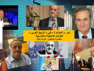 Le rôle de la « conspiration » dans le « printemps arabe »