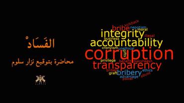 La corruption