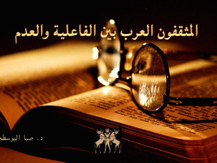 Les intellectuels arabes: présence ou absence d'impact