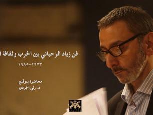 Ziad Alrahbani