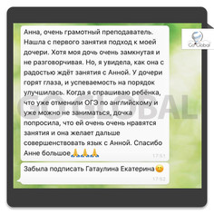 Екатерина о занятиях с Анной К.