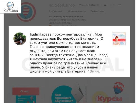 Отзыв_Екатерина В