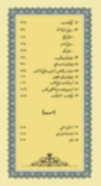 Persian Menue 3.png