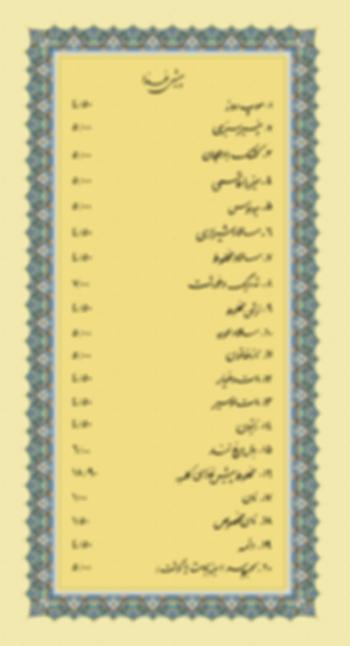 Persian Menue 1.png