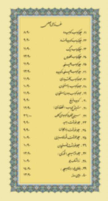 Persian Menue 2.png