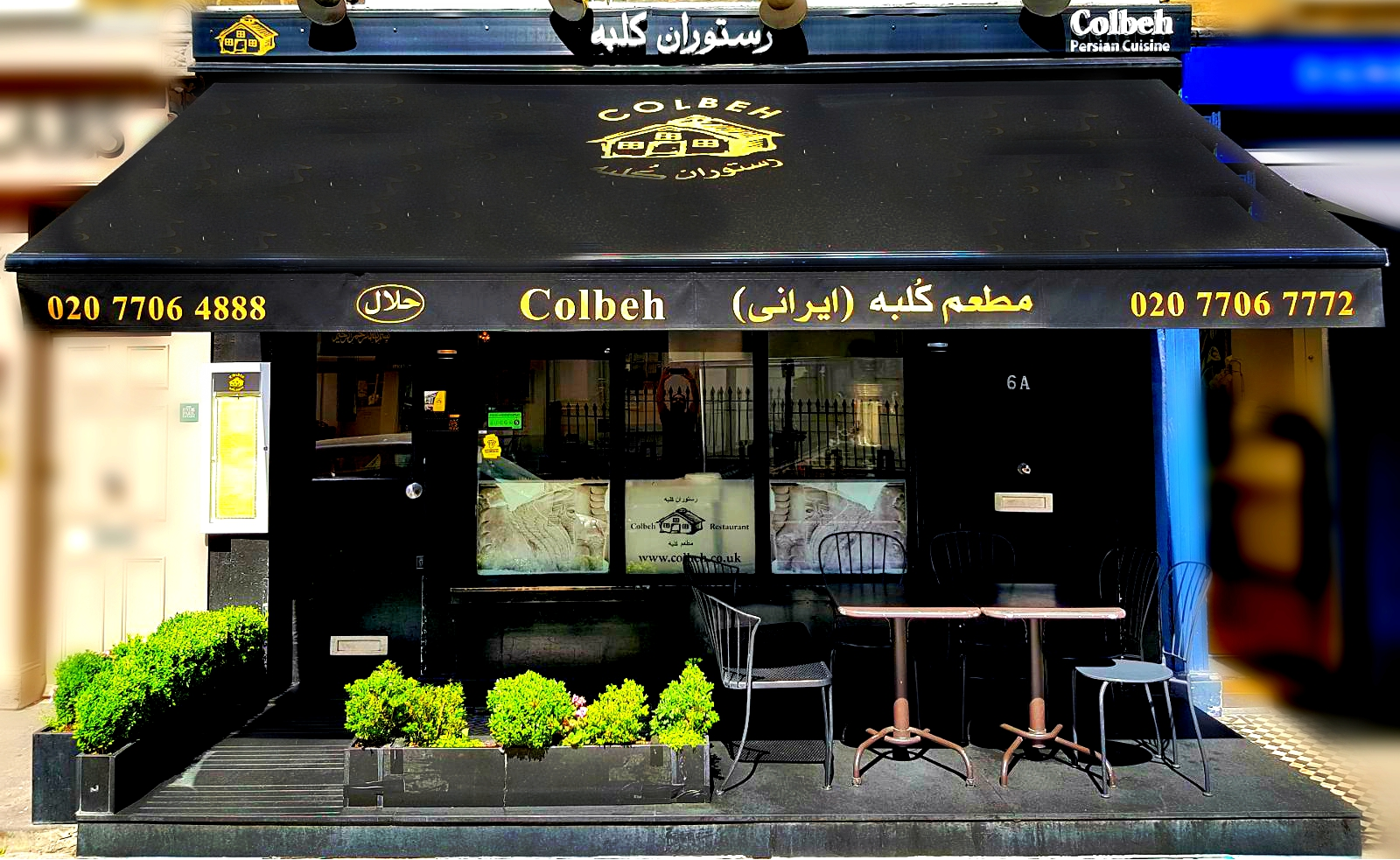 Colbeh Restaurant Best Food