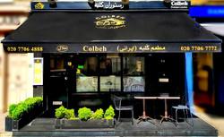 Colbeh Restaurant Best Food