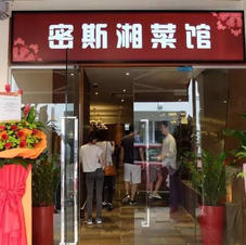 Mi Si is one of the 5 outlets run by Qian Shan organization.