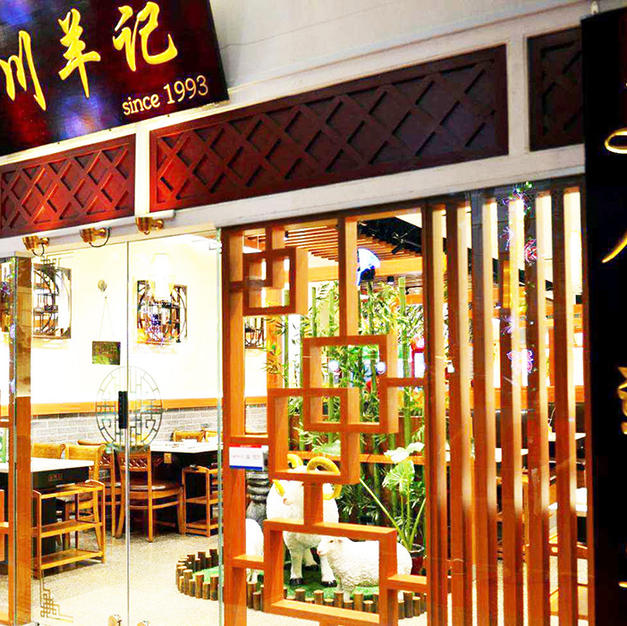 Chuan Yang Ji was founded by a father son duo.