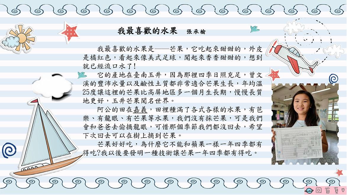 43周年校刊(全)_109.jpg