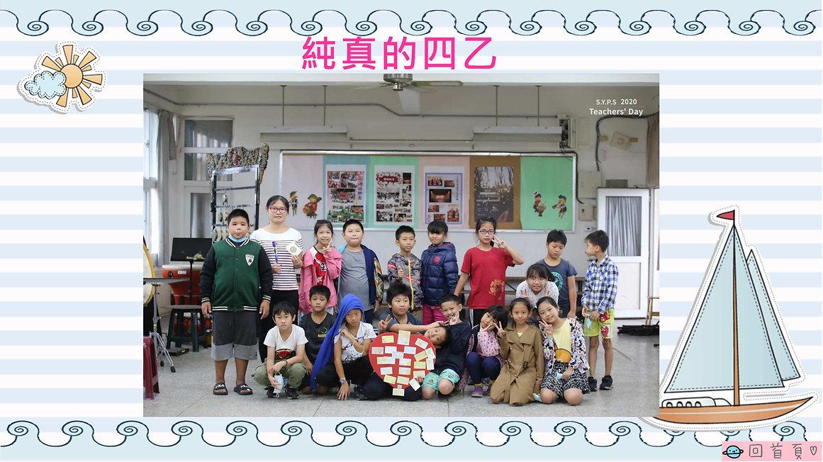43周年校刊(全)_101.jpg