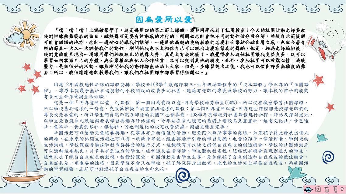 43周年校刊(全)_11.jpg