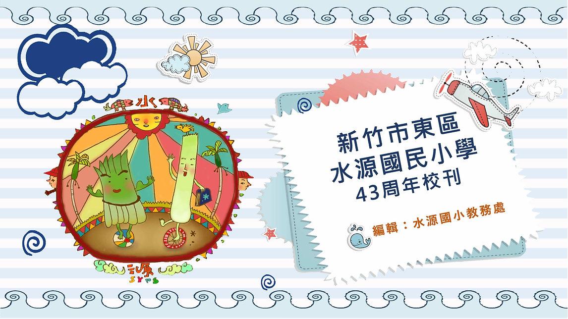 43周年校刊(全)_1.jpg