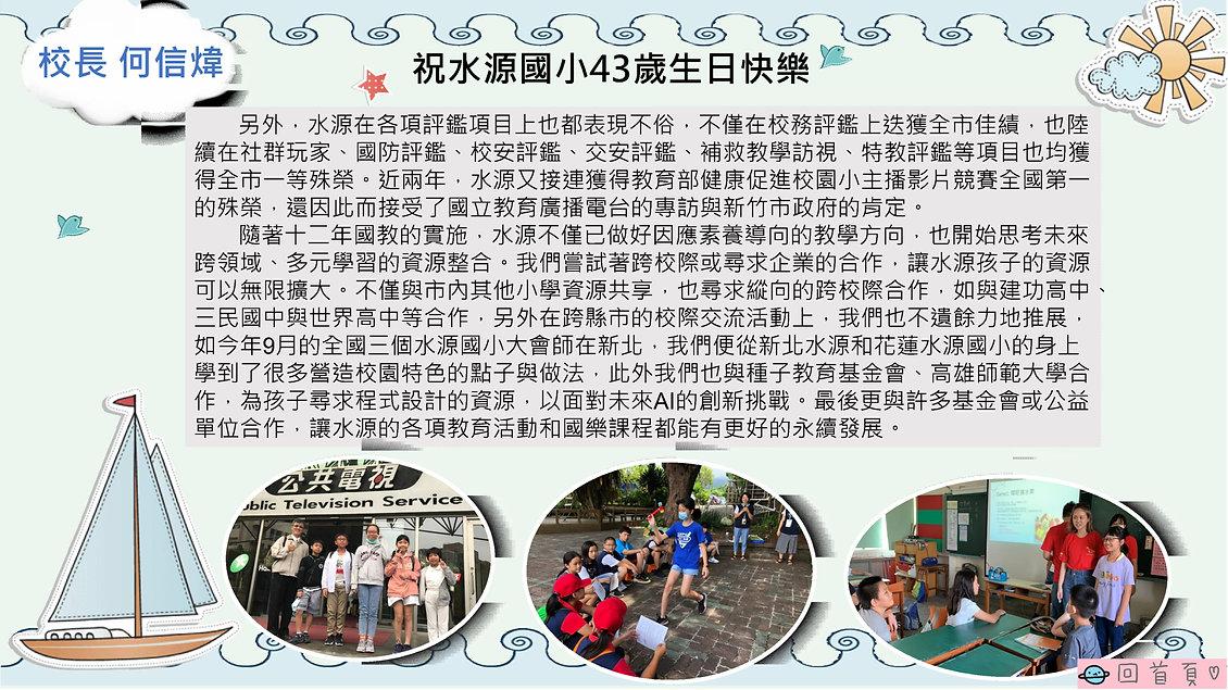 43周年校刊(全)_5.jpg