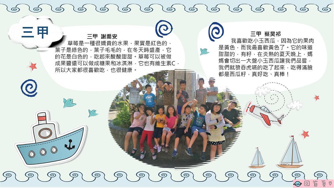 43周年校刊(全)_81.jpg