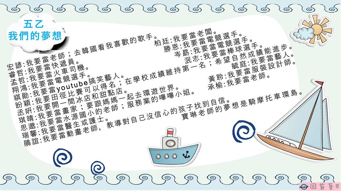 43周年校刊(全)_110.jpg